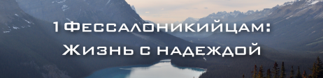 1thes-banner-2200px