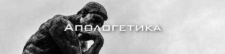 apologetics-optimized