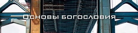 basic-theology-banner-optimized