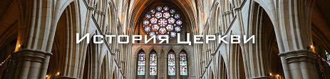 church-history-banner-optimized
